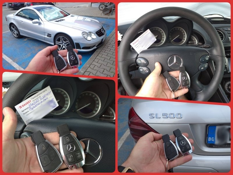 Втори ключ Mercedes SL500.